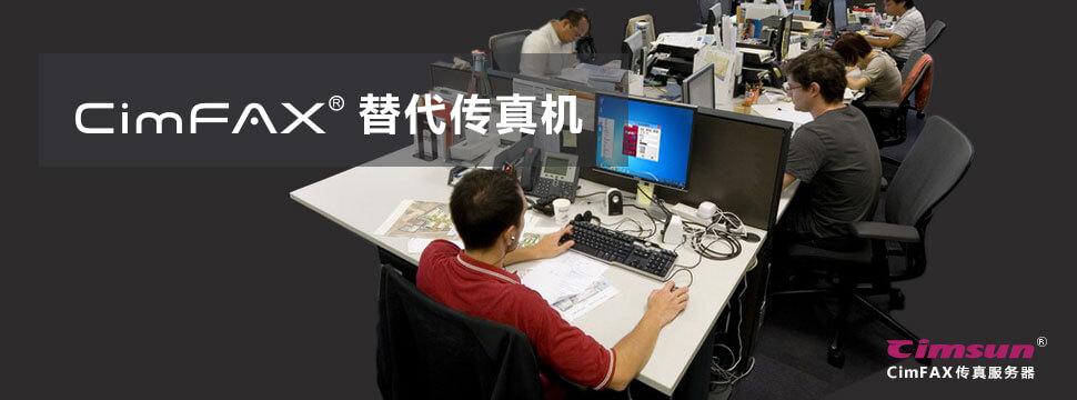CimFAX传真服务器-企业级无纸传真机,数码传真系统杰出品牌,数十万用户选用CimFAX(先尚传真服务器)替代传真机。