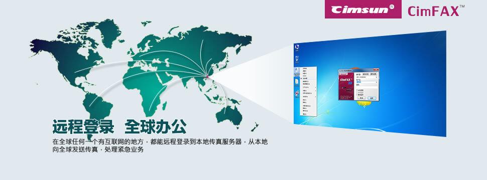 CimFAX传真服务器-企业级无纸传真机,数码传真系统杰出品牌,数十万用户选用CimFAX(先尚传真服务器)替代传真机。CimFAX先尚传真服务器助您方便在全球范围内处理本地电子传真业务。