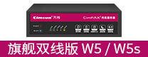 CimFAX无纸传真服务器旗舰双线版