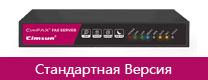CimFAX Безбумажный Факс Сервер Стандартная Версия