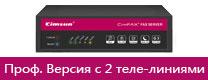 CimFAX Безбумажный Факс Сервер Профессиональная Версия с 2 теле-линиями